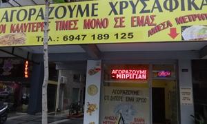 katastima-thessalonikis