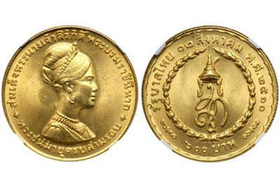 300 Μπατ Ταϊλάνδης του 1968