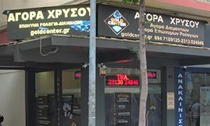 Αγορά Χρυσού-Κατάστημα Θεσσαλονίκης